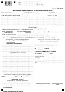Бланк ЕСХН по форме КНД 1151059