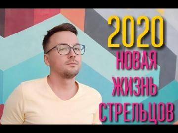 НОВАЯ ЖИЗНЬ СТРЕЛЬЦОВ В 2020