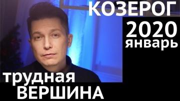 Гороскоп Козерога Январь 2020. Задел на весь 2020 Затмение 10 января. Гороскоп  козерог 2020 Чудинов