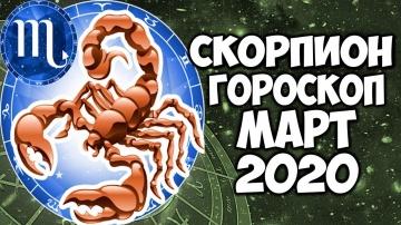 САМЫЙ ТОЧНЫЙ ГОРОСКОП на МАРТ 2020 СКОРПИОН ПОДРОБНЫЙ ПРОГНОЗ НА МЕСЯЦ