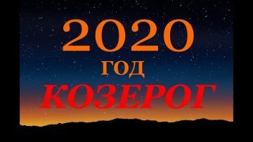 КОЗЕРОГ. ГОРОСКОП на 2020 год. ГЛАВНЫЕ СОБЫТИЯ ГОДА.