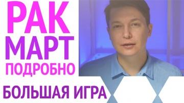 Рак март Гороскоп 2020 Большие денежные игры  ПОДРОБНО Гороскоп рак на март 2020 Чудинов