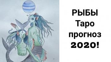 РЫБЫ ТАРО ПРОГНОЗ на 2020 ГОД/ГОРОСКОП ТАРО на 2020 ГОД