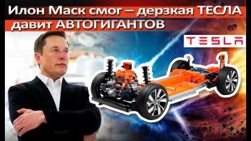 Илон Маск смог – дерзкая ТЕСЛА давит АВТОГИГАНТОВ и немецкий автопром