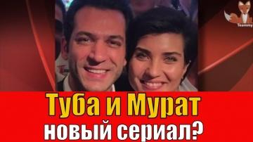 Туба Бюйюкюстюн и Мурат Йылдырым - новый сериал?y смотреть онлайн