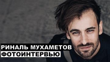 Риналь Мухаметов - фотоинтервью с актером  | Притяжение; Вторжение; Кома; Временные трудности