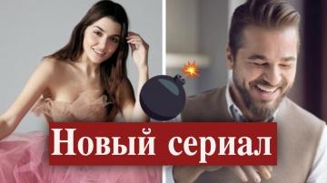 Энгин Алтан и Ханде Эрчел -  новый сериал?