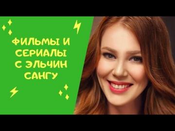 Фильмы и сериалы с Эльчин Сангу