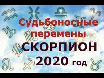 Гороскоп на 2020 год СКОРПИОН для женщин и мужчин. СУДЬБОНОСНЫЕ ПЕРЕМЕНЫ!!!
