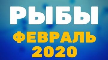 РЫБЫ ФЕВРАЛЬ 2020 ПРЕДСКАЗАНИЕ ТАРО гороскоп от Alfard Swords