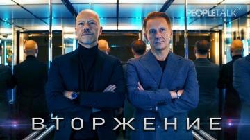 Вторжение 2020 - Федор Бондарчук и Олег Меньшиков |  PEOPLETALK Блиц