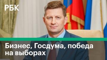 Кто такой Сергей Фургал? История политической карьеры задержанного губернатора Хабаровского края