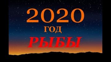 РЫБЫ. ГОРОСКОП на 2020 год. ГЛАВНЫЕ СОБЫТИЯ ГОДА.