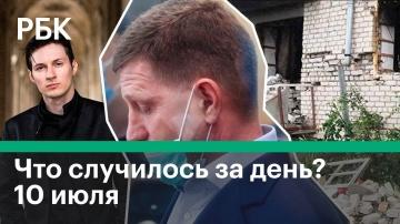 Сергей Фургал арестован. Павел Дуров против Apple. Взрыв в Кировской области. Картина дня от РБК