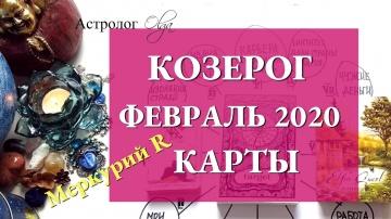 10.КОЗЕРОГ астро расклад ФЕВРАЛЬ 2020. Астролог Olga