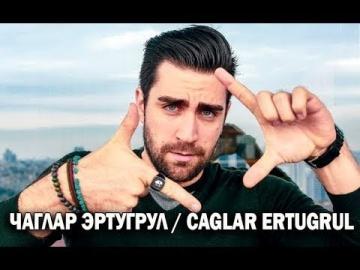 Чаглар Эртугрул / Caglar Ertugrul — турецкий актер