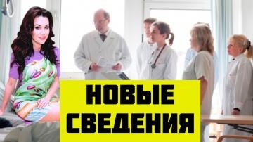 Новые сведения о состоянии Анастасии Заворотнюк вызвали беспокойство её поклонников