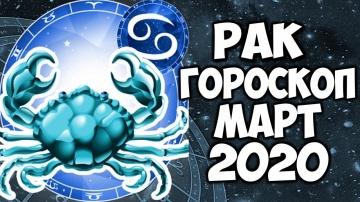 САМЫЙ ТОЧНЫЙ ГОРОСКОП на МАРТ 2020 РАК ПОДРОБНЫЙ ПРОГНОЗ НА МЕСЯЦ