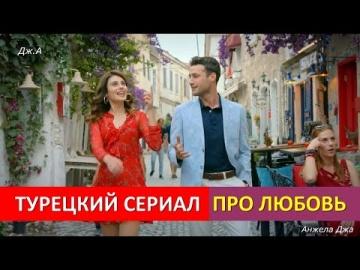Турецкий сериал про любовь c Озан Долунай и Элиф Доган