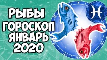 РЫБЫ САМЫЙ ПОДРОБНЫЙ ГОРОСКОП на ЯНВАРЬ 2020 ГОДА