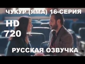Чукур ЯМА 16 серия Русская Озвучка Турецкие Сериалы