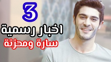 3 اخبار رسمية سارة و محزنة لعشاق النجم بوراك دينيز و مسلسل الملك ل اوزجان دينيز