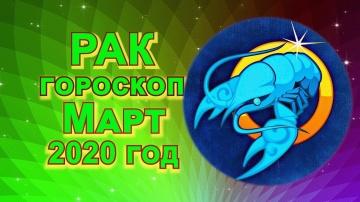 РАК. ГОРОСКОП на МАРТ 2020 года