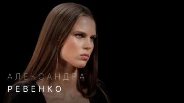 Саша Ревенко — отношения с Антоном Севидовым, героини  «Содержанок» и дело Кирилла Серебренникова