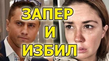 Павел Прилучный размотал жену - видео смотреть онлайн
