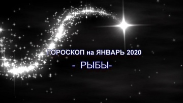 ♓ РЫБЫ - Гороскоп на январь 2020