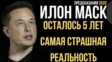 Предсказания 2020. Илон Маск. Осталось 5 Лет. Самая Страшная Реальность.