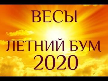 ВЕСЫ. ЛЕТО 2020. Летний БУМ для Весов. Таро-гороскоп для Весов от Ирины Захарченко.