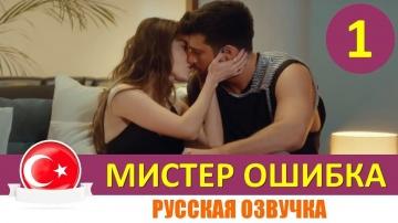 Мистер Ошибка 1 серия, все серии Турецкий сериал ( Bay Yanlis, 2020 Озвучка сериала )