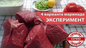 4 варианта сочных маринада для шашлыка!   Which of the 4 marinades is better?