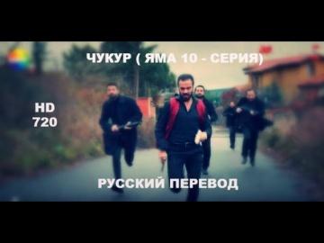 ЧУКУР ЯМА 10 серия Русская озвучка Турецкие Сериалы