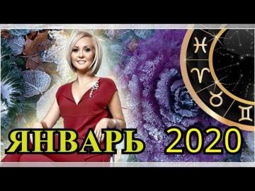 ГОРОСКОП НА ЯНВАРЬ 2020 ГОДА ОТ ВАСИЛИСЫ ВОЛОДИНОЙ