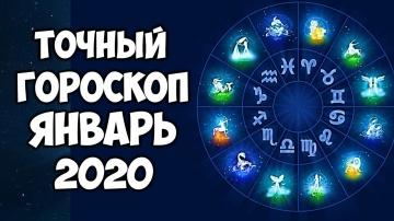 САМЫЙ ТОЧНЫЙ ГОРОСКОП НА ЯНВАРЬ 2020 ГОДА по ЗНАКАМ ЗОДИАКА