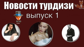 Новости турдизи  Выпуск 1