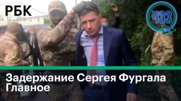 Задержан губернатор Хабаровского края Сергей Фургал. Последние новости