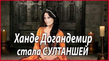 Ханде Догандемир стала султаншей [renewed] #звезды турецкого кино