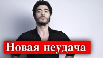 Бурак Дениз покинул сериал Король