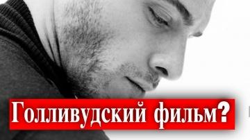 Керем Бюрсин в голливудском фильме?