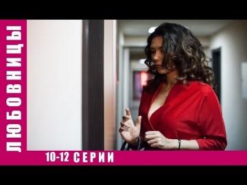 """Сериал """"ЛЮБОВНИЦЫ"""" Мелодрама Русские мелодрамы 10-12 серия 2017 HD"""