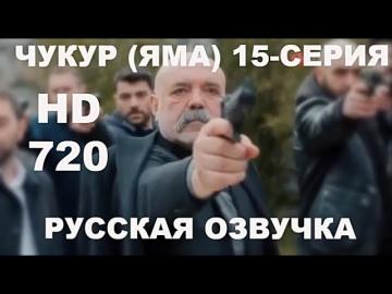 ЧУКУР ЯМА 15-СЕРИЯ Русская Озвучка