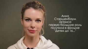 Анна Старшенбаум. Программа HTStar