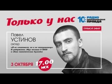 УСТИНОВ: С Навальным ни разу не связывался. Я же не оппозиционер