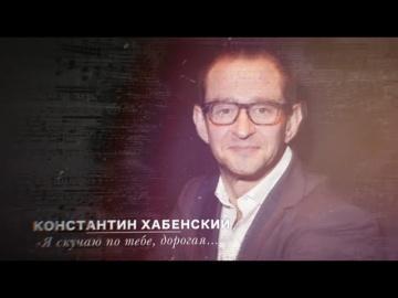 Стихи Агутина «Я скучаю по тебе, дорогая...» читает Константин Хабенский - видео смотреть онлайн