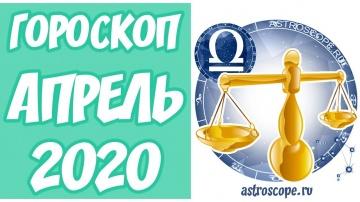 Весы Апрель 2020 Гороскоп ♎ Калейдоскоп гороскопов