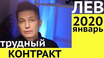 Гороскоп Лев Январь 2020 - Все как в Армии. Затмение 10 января Гороскоп лев Павел Чудинов