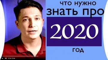 Гороскоп 2020 что нужно знать про 2020 год Крысы. Прогноз на год 2020. / Чудинов Павел